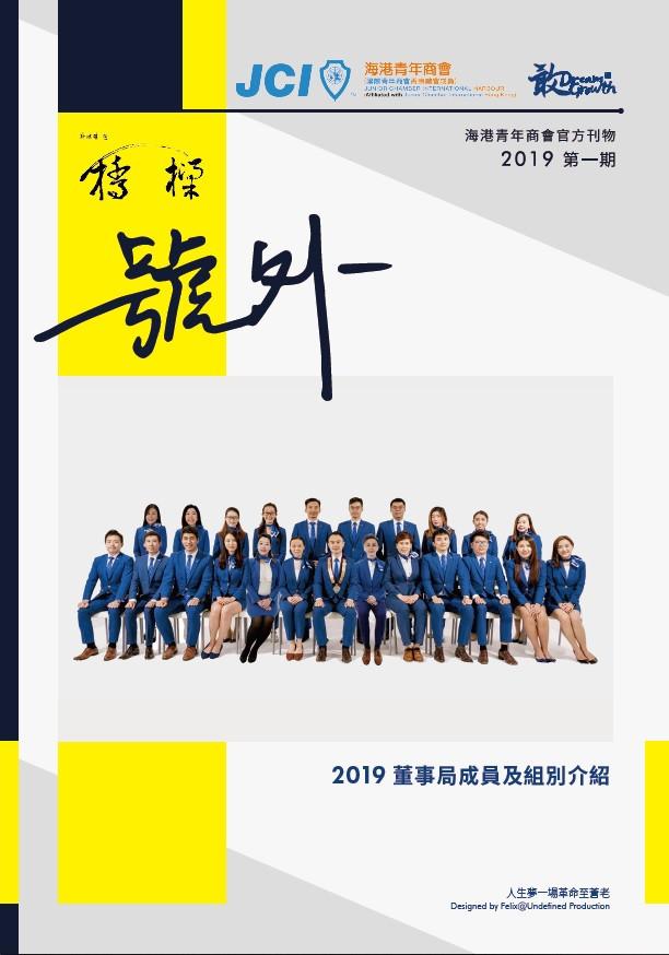 海港青年商會官方刊物 - 2019 第一期