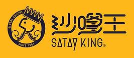 銀 - satay king.jpg