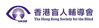 HKSB_Logo_Bilingual_Horizontal (jpg).jpg