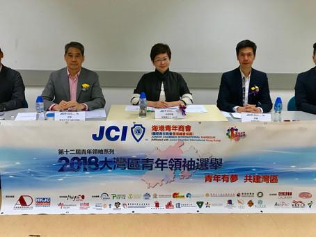 「2018大灣區青年領袖選舉」評審日
