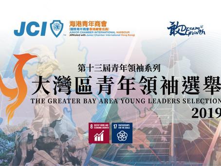 第十三屆青年領䄂系列 2019大灣區青年領袖選舉