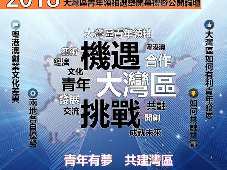 2018大灣區青年領袖選舉提名期推遲至6月11日
