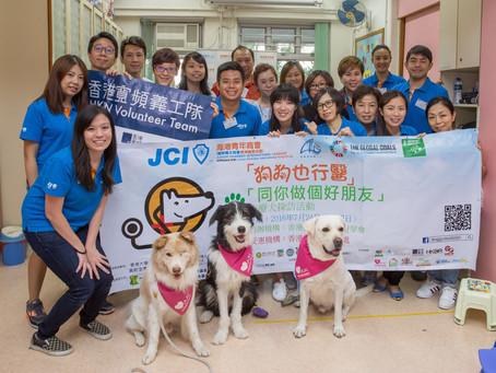 《狗狗也行醫》「同你做個好朋友 」治療犬探訪活動