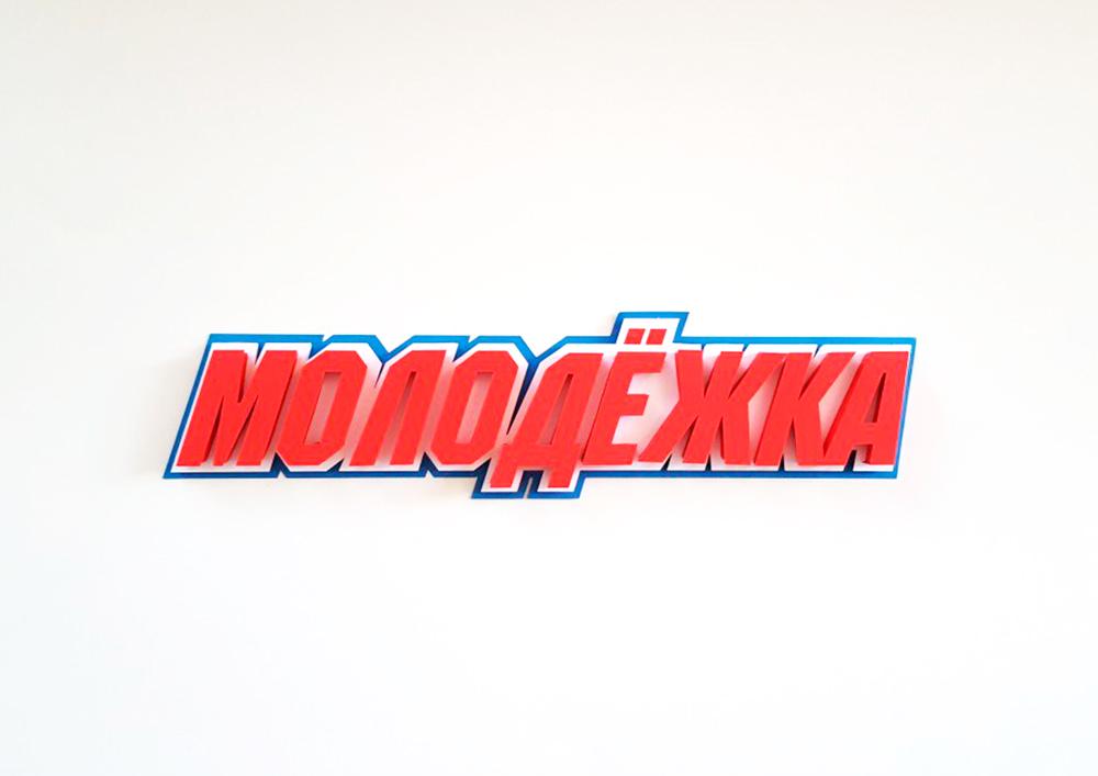 лого Молодежка