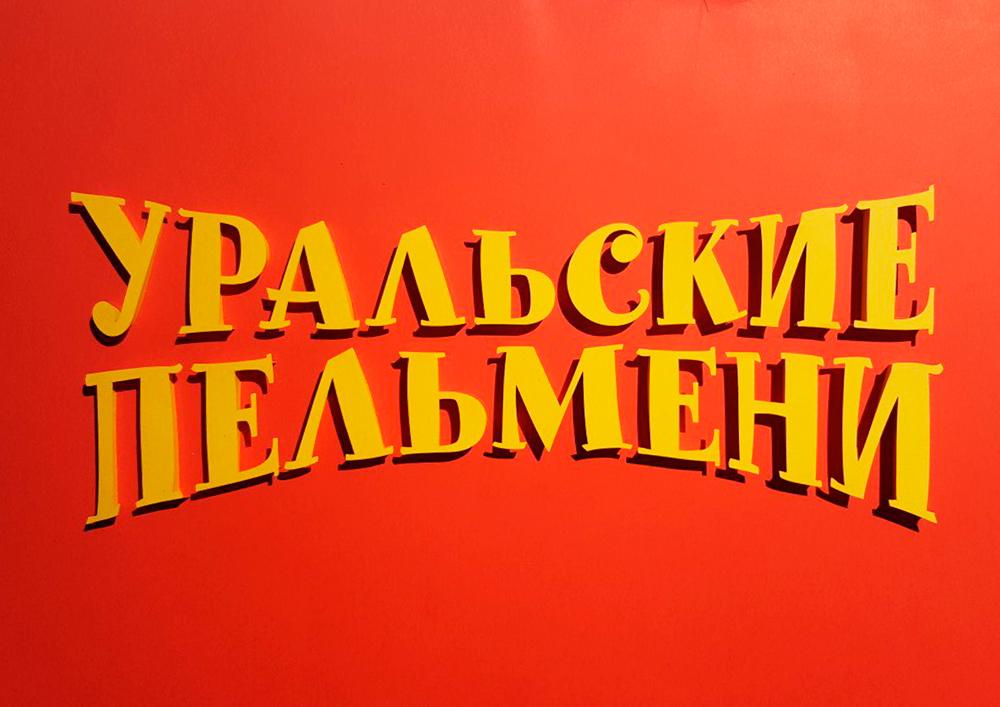 """лого шоу """"Уральских Пельменей"""""""