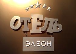 лого Отель