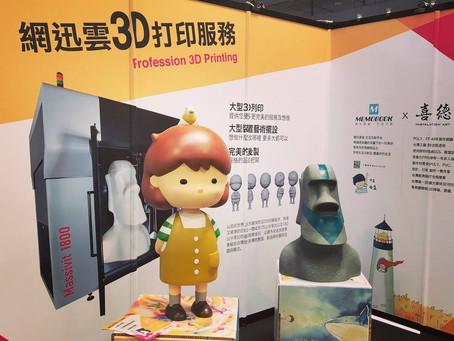 全台最大!網迅雲「文創3D Printing服務」正式啟動