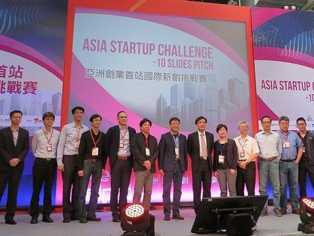 活絡外商來台風氣,推動台灣創業首站 Asia Startup Challenge-10 Slides Pitch   盛大展開