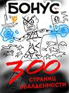 300 страниц обалденности