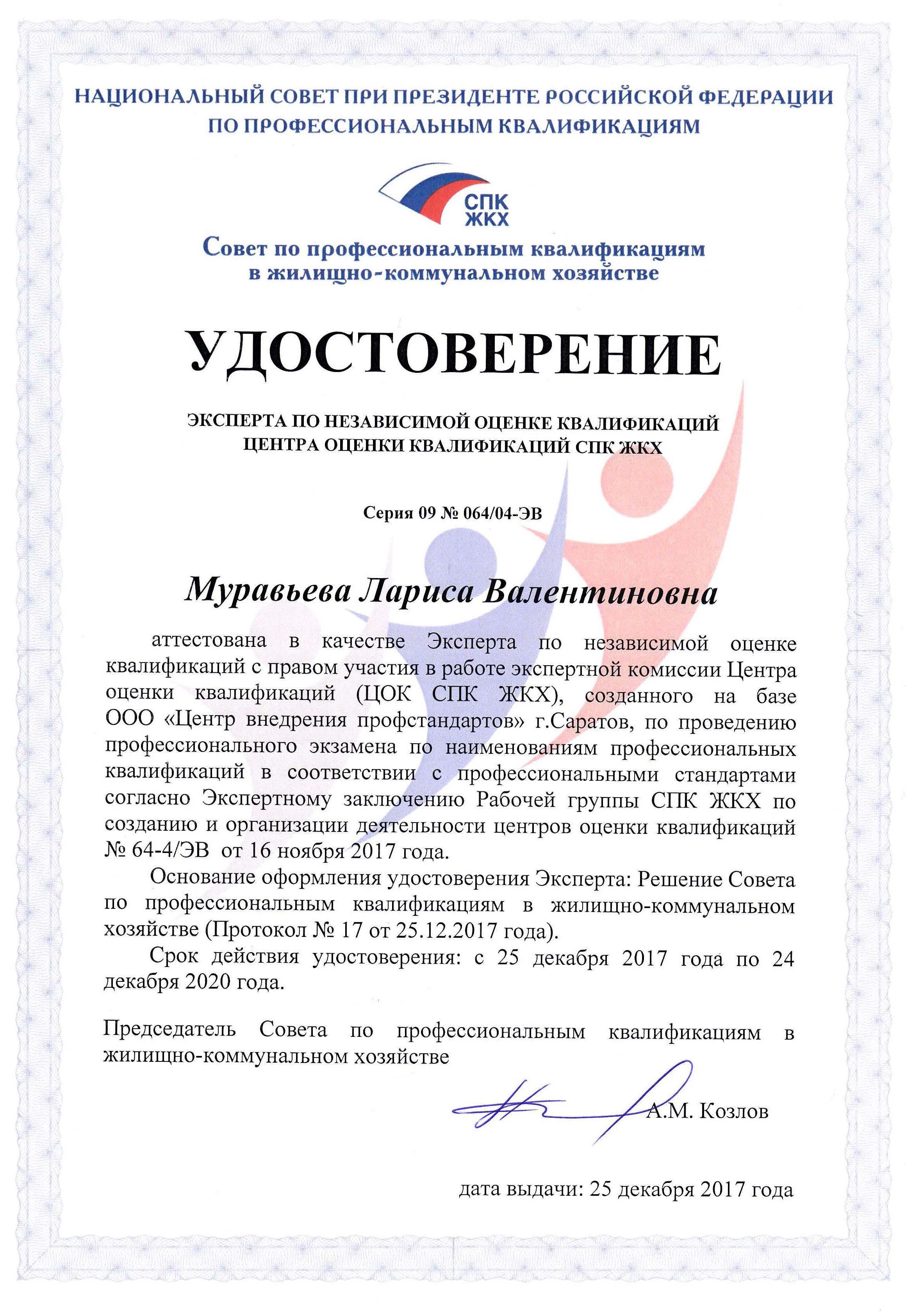 Муравьева