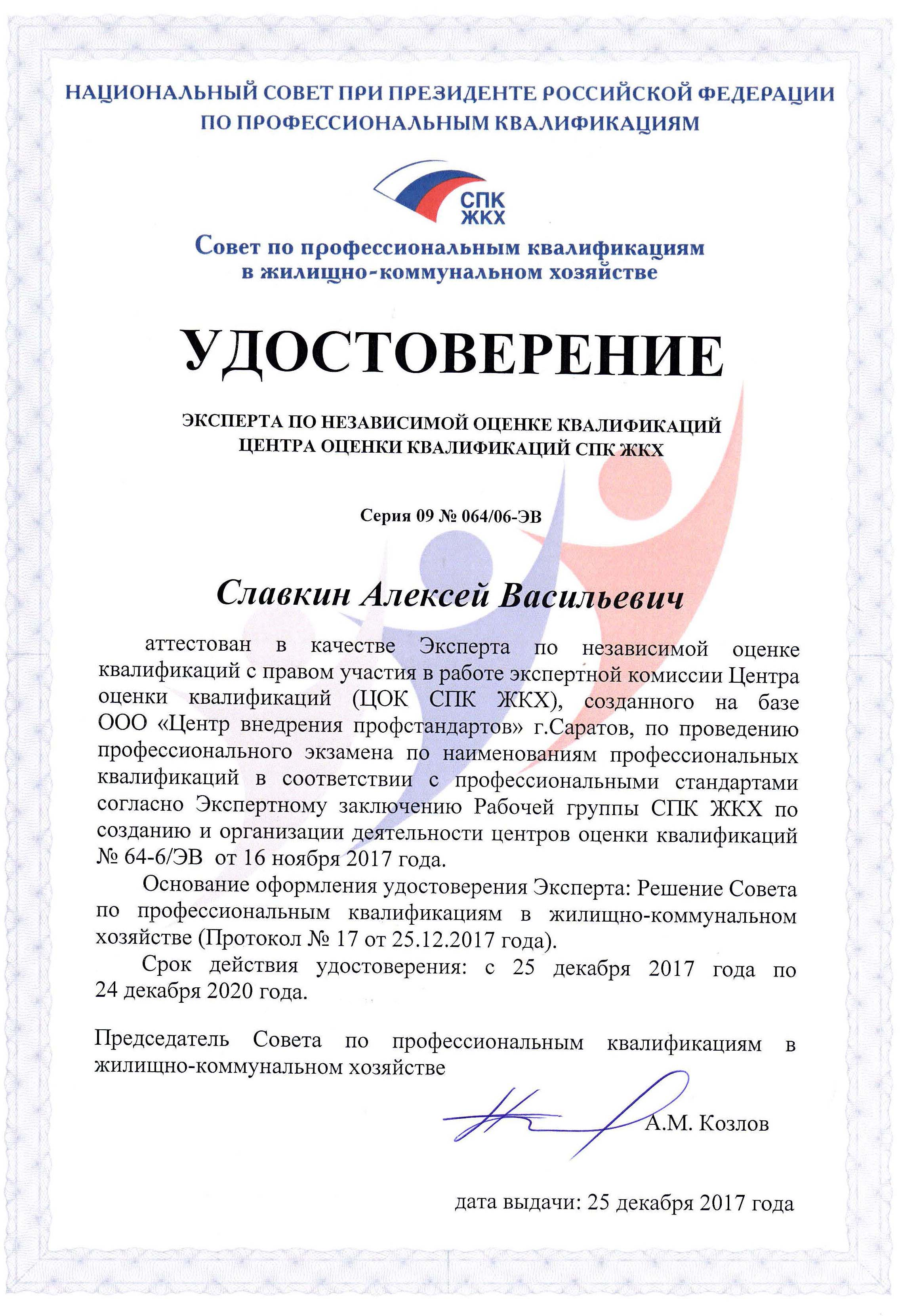 Славкин