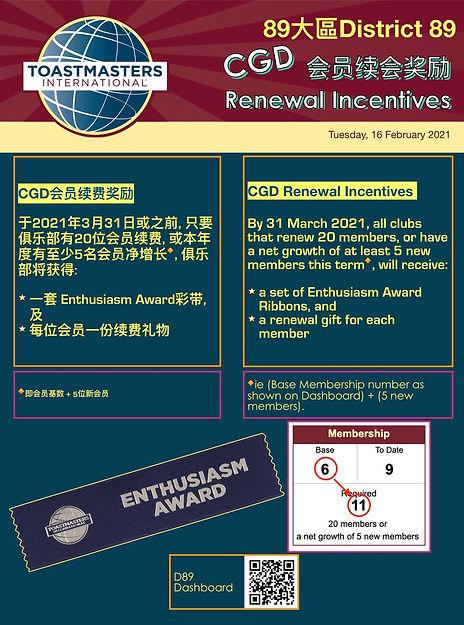 Feb2021 - Renewal Incentives.jpeg