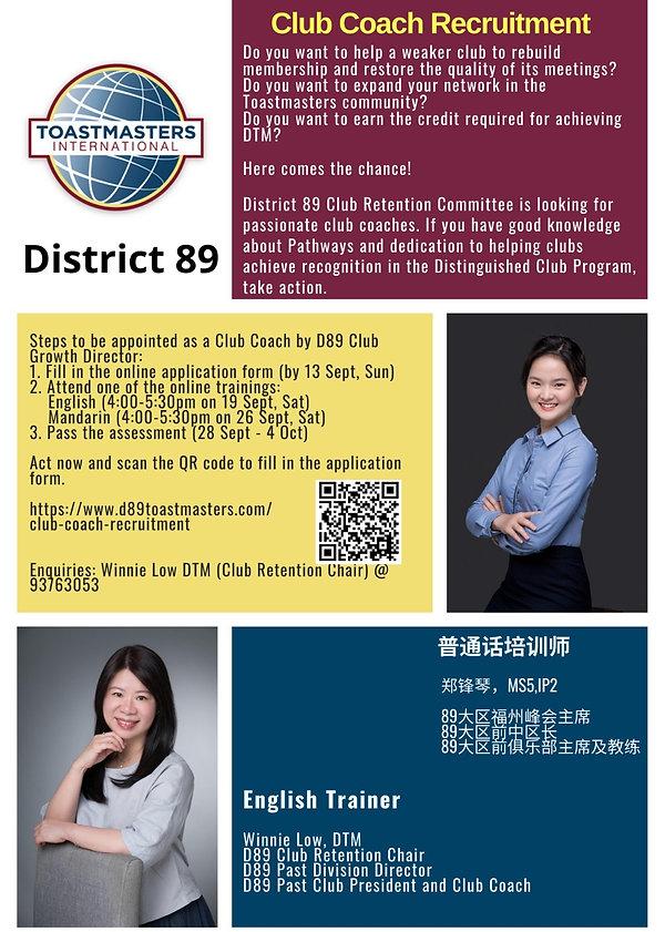 Club Coach Recruitment Poster (Eng).JPG