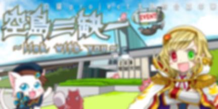 白貓PROJECT-空島三缺一