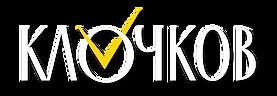 Klochkov_Sign.png
