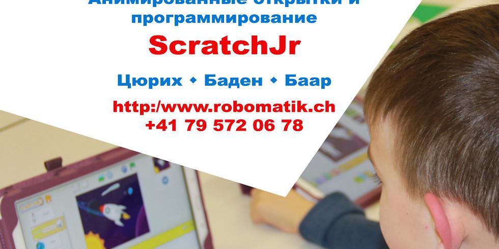"""Воркшоп """"Анимация и программирование"""" для детей 5-7 лет"""