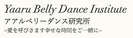 アアルベリーダンス・バナー.jpg
