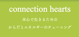 コネクションハーツ バナー.jpg