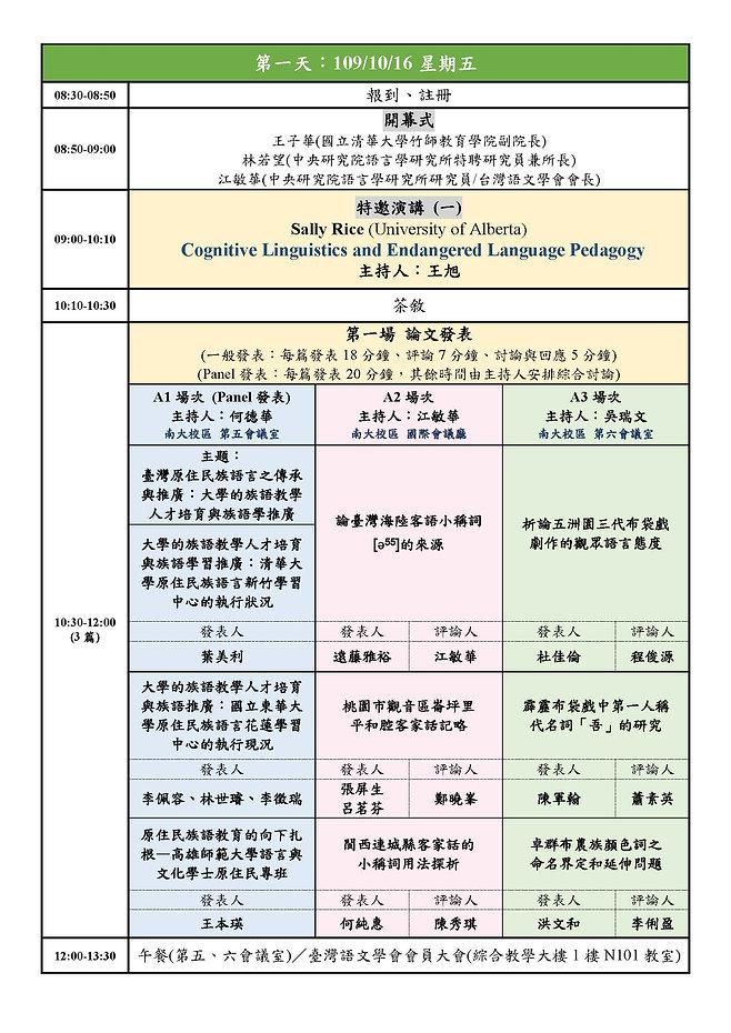 第十三屆台灣語言及其教學國際學術研討議程10910073_頁面_1.jpg