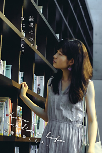 架空ポスター「読書の秋」