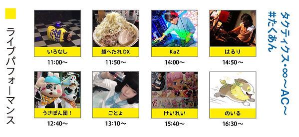 #たくあん8/12 10時〜18時