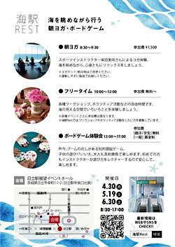 海駅Rest フライヤーデザイン(裏)