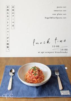 """㈱アーペ様 """"lunch time"""" 販促ポスター"""