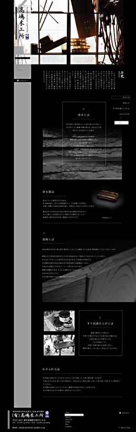 有限会社 髙嶋木工所様 webサイトデザイン・制作