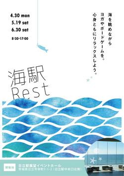 海駅Rest フライヤーデザイン(表)