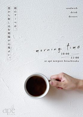 """㈱アーペ様 """"morning time"""" 販促ポスター"""