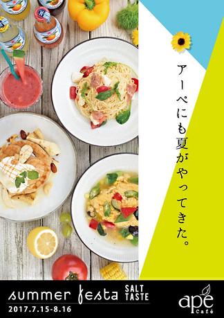 """㈱アーペ様 """"summer festa"""" 販促ポスター"""