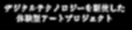 サブタイトル_2x.png