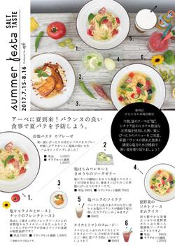"""㈱アーペ様 """"summer festa"""" メニュー"""