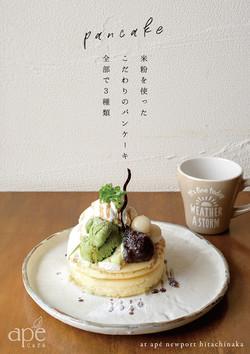 """㈱アーペ様 """"pancake"""" 販促ポスター"""