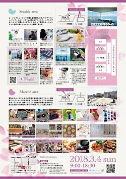 海の街マルシェ ソメイヨシノ フライヤー制作(裏)