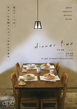 """㈱アーペ様 """"dinner time"""" 販促ポスター"""