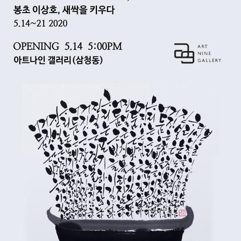 봉초 이상호, 새싹을 키우다 Bongcho Lee Sangho,grow buds