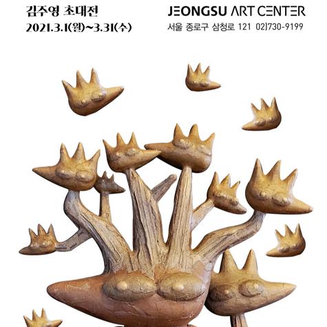김주영 초대전 ' 생각의 탄생:GOGACHI'