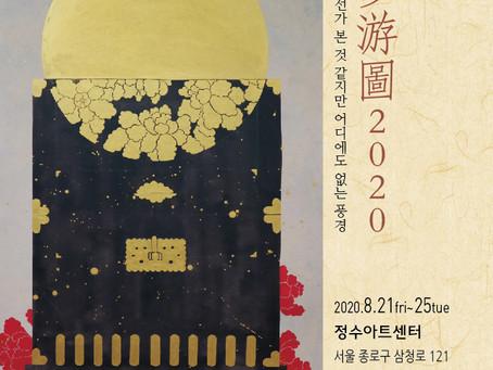 일월몽유도(日月夢遊圖) Ilwolmongyudo