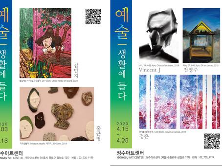 예술, 생활에 들다 Korea young artist exhibition