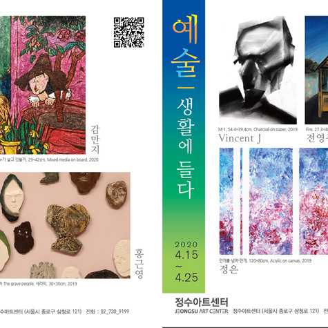 예술, 생활에 들다 Korea young artist exhibition
