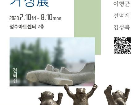 한국石조각의 거장展 Korea stonesculpture masters