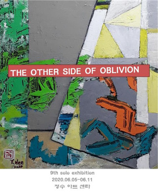 The other side of oblivion - 강영희 개인전