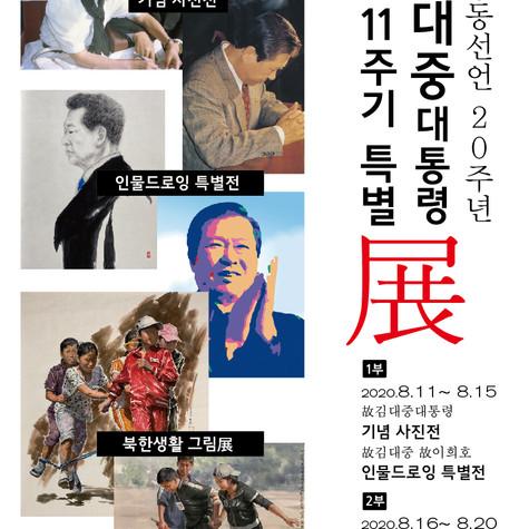 故김대중 대통령 서거 11주기 드로잉展 Kim Daejung portrait exhibition