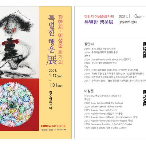 2021 감만지・이성준 화가의 특별한 행운展