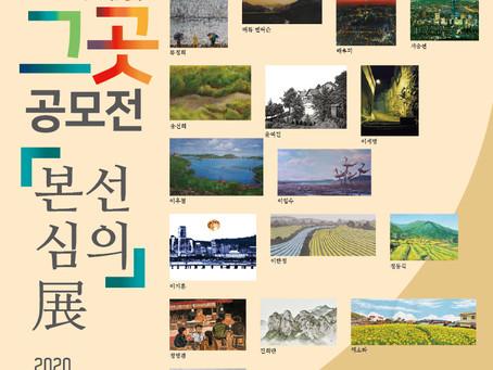 대한민국 생활풍경 공모전 '그곳' 본선 심의展 Korea landscape contest 'There'finals deliberation