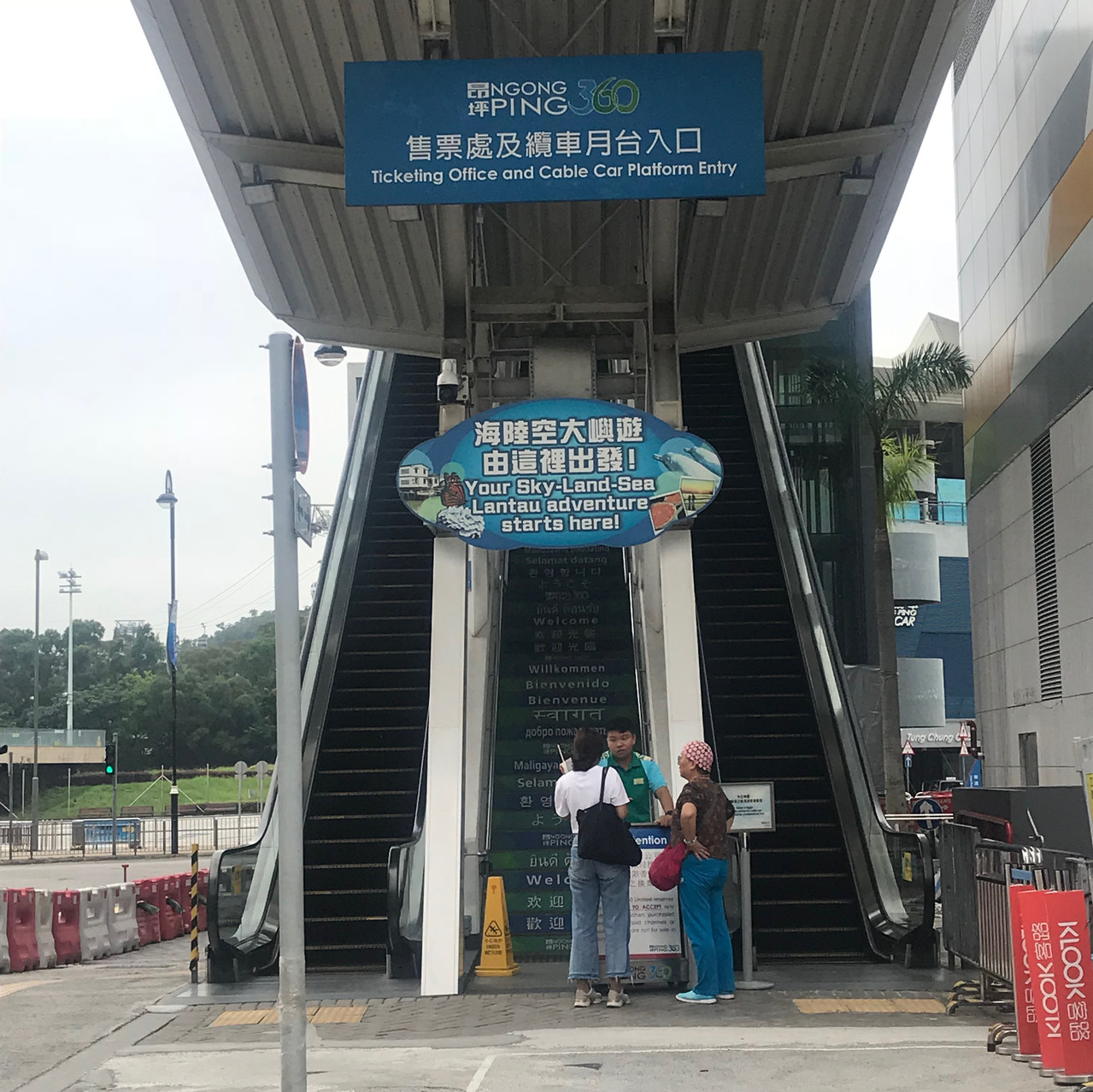 The Cable Car Ticket Office