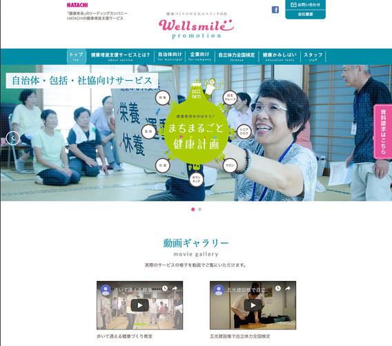 WellSmile_HPtop.jpg