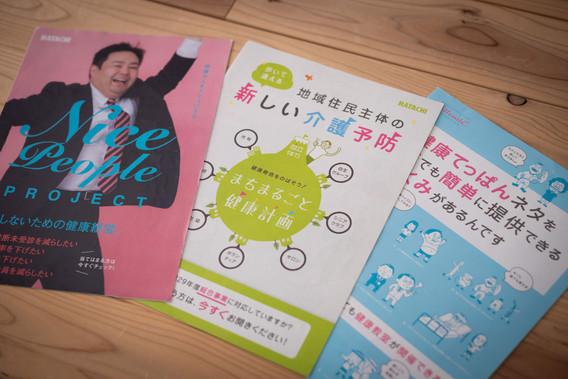 DSC_2889_hatachu_kenkoukeiei2.jpg