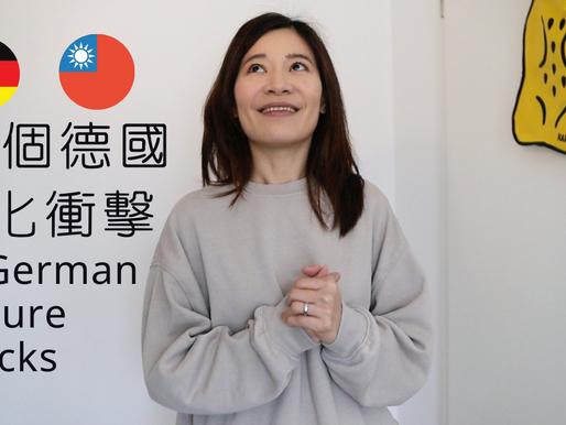 台灣人在德國的文化衝擊 2021 German Culture Shocks As A Taiwanese